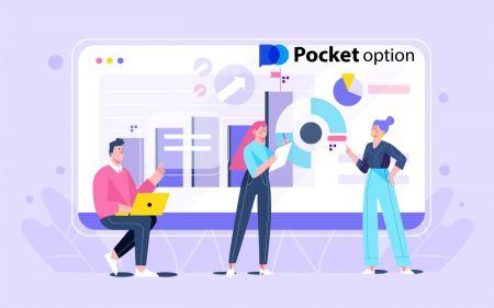 Pocket Option에서 로그인하고 디지털 옵션 거래를 시작하는 방법