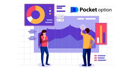 Pocket Option에서 디지털 옵션을 등록하고 거래하는 방법